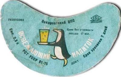 Variedad de productos en la URSS Sssr_napitki20