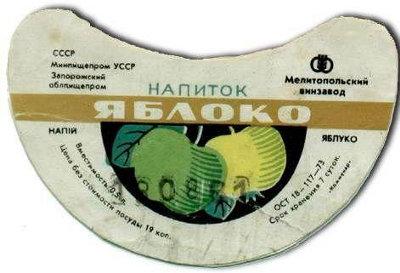 Variedad de productos en la URSS Sssr_napitki21