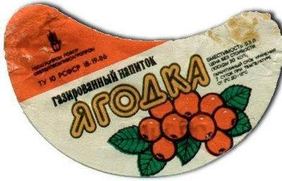 Variedad de productos en la URSS Sssr_napitki22