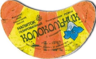 Variedad de productos en la URSS Sssr_napitki3
