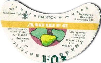 Variedad de productos en la URSS Sssr_napitki4