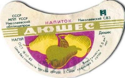 Variedad de productos en la URSS Sssr_napitki6