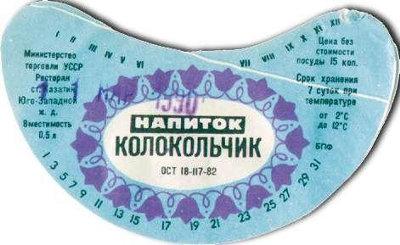 Variedad de productos en la URSS Sssr_napitki7