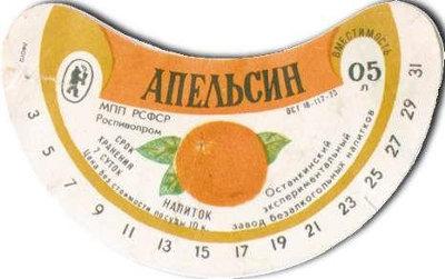 Variedad de productos en la URSS Sssr_napitki9