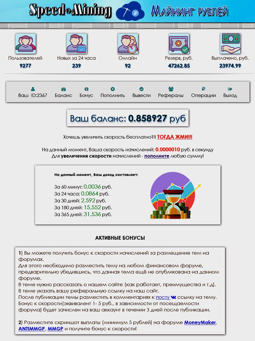 speedmining.ru - Рублевый посекундный майнер 1f0de5b58e7f