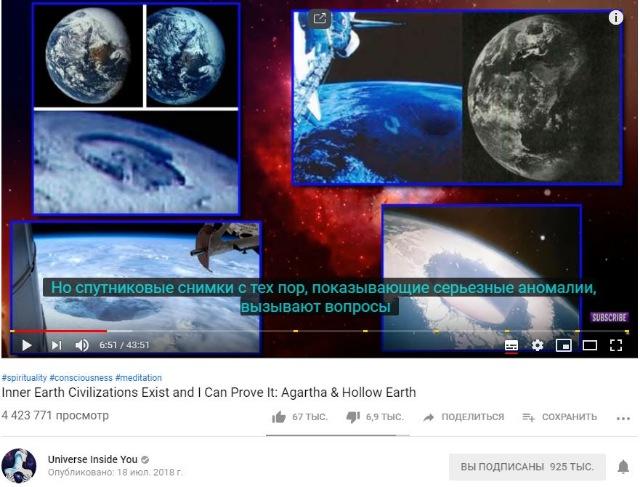 Теория полой земли или откуда прилетают НЛО? 0ab6879eacce