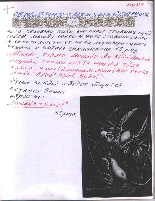 """Магия """"Вуду"""" - Страница 6 24b515799c1a"""