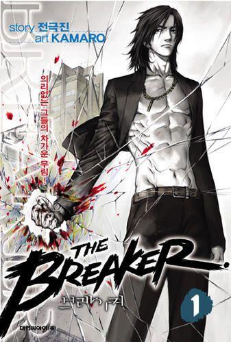 The Breaker The-breaker