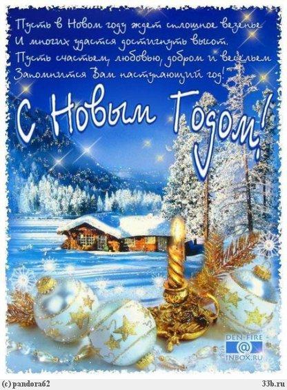 Новогодние поззздравления 2013 )))  180503200074a02e6296271c91b8cab73cafc0c411
