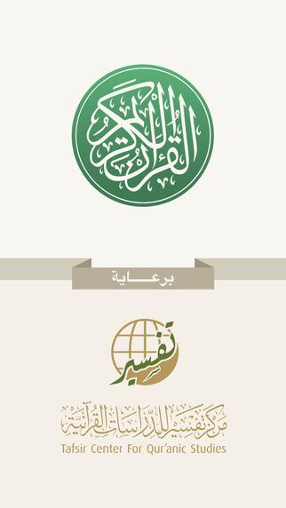 ايفون سكس 6 هل يجوز قراة القرآن من خلاله Screen322x572