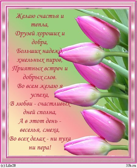 Поздравляем С Днем Рождения Брезгину Венеру 17558040004fcadb8e3e33a311f1636e3e3962d091