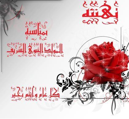 كل عام وانتم بالف خير بمولد اشرف الخلق Untitled