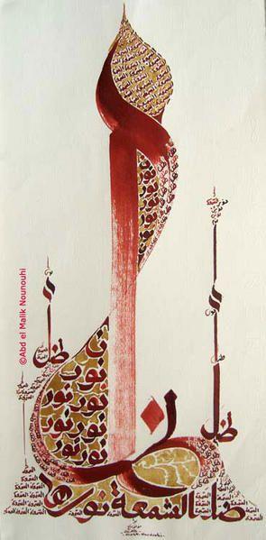 CALLIGRAPHIE ARABE  Calligraphie-arabe-bougie
