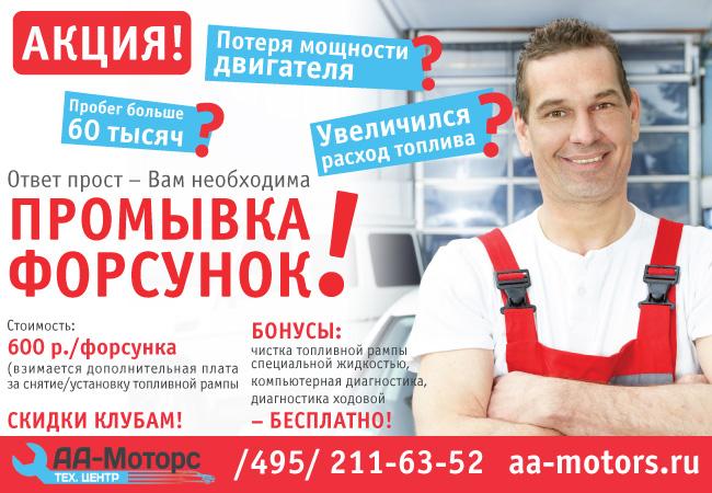 """Клубный технический центр """"AA-MOTORS"""" (Москва) Forsunki"""