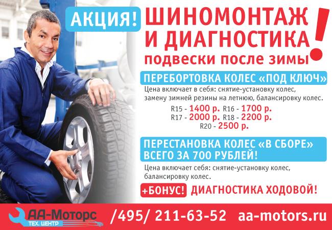 """Клубный технический центр """"AA-MOTORS"""" (Москва) Shina"""