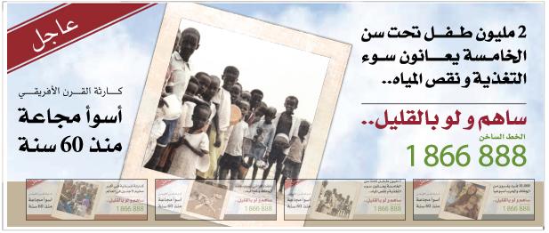 حملة أوطانى الحرة لإنقاذ إخواننا فى الصومال Screen-Shot-2011-07-22-at-2.12.49-PM