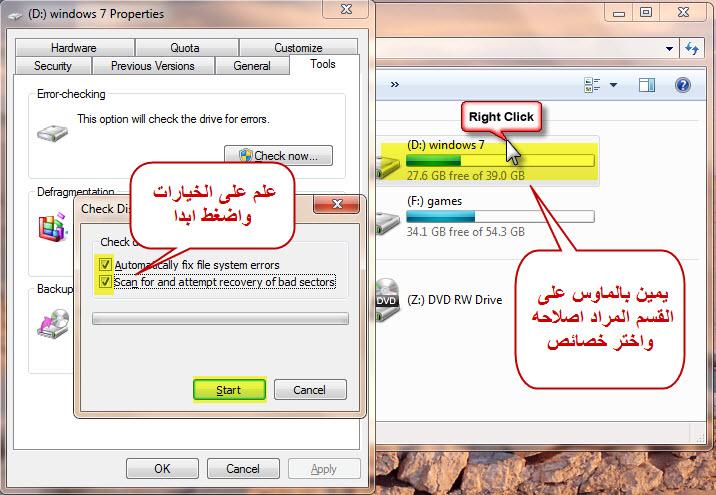 احترف التعامل مع الهارد ديسك مشاكل وحلول + شرح برامج الاصلاح بالصور خطوه خطوه 5