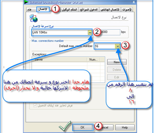 الان طريقة جعل برنامج Internet Download Manager يسرع من عملة !! Internet%20download%20manager%204.06-3