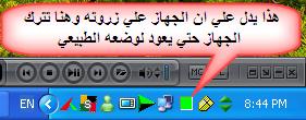 بالشرح والصور اغلق اي برنامج يسبب لك مشاكل رغم انف البرنامج وفك بطيء جهازك من التهنيج  3