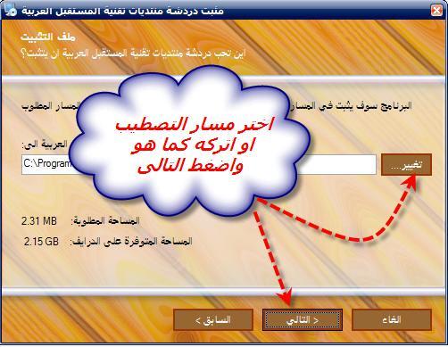 برنامج TAQNIA CHAT اول برنامج شات عربى الجنسية روعة فى الشكل وسهل الاستحدام +شرح كامل 2013 4
