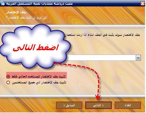 برنامج TAQNIA CHAT اول برنامج شات عربى الجنسية روعة فى الشكل وسهل الاستحدام +شرح كامل 2013 5