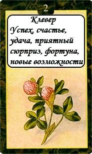 «Мистическо-Магические значения карт Ленорман»  02