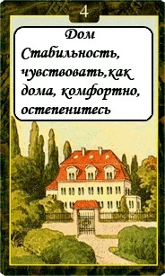 «Мистическо-Магические значения карт Ленорман»  04