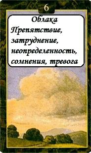 «Мистическо-Магические значения карт Ленорман»  06