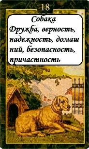 «Мистическо-Магические значения карт Ленорман»  18