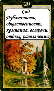 «Мистическо-Магические значения карт Ленорман»  20