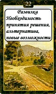 «Мистическо-Магические значения карт Ленорман»  22