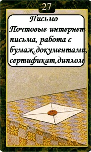 «Мистическо-Магические значения карт Ленорман»  27