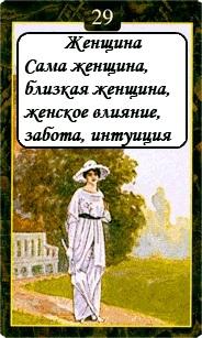 «Мистическо-Магические значения карт Ленорман»  29