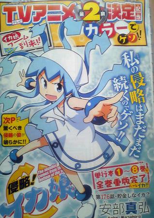 [ANIME/MANGA] The Squid Girl : The invader comes from the bottom of the sea! (Shinryaku! Ika Musume) Ikamusume-saison-2
