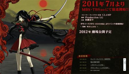 Blood C avec Clamp en juillet 2011 Blood-C-anime
