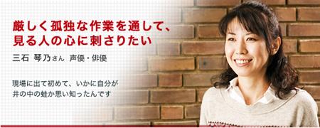 Difficultés de trouver un travail pour les Seiyuu connus Kotono-MITSUISHI