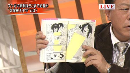 [japon] Le gouvernement japonais veut censurer le sexe dans les mangas Naoki-inose-2