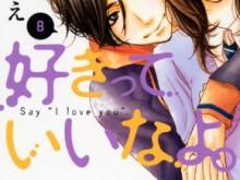 [MANGA/ANIME] Say I Love You (Sukitte Iina Yo) Sukitte-Ii-na-yo-manga-220x165