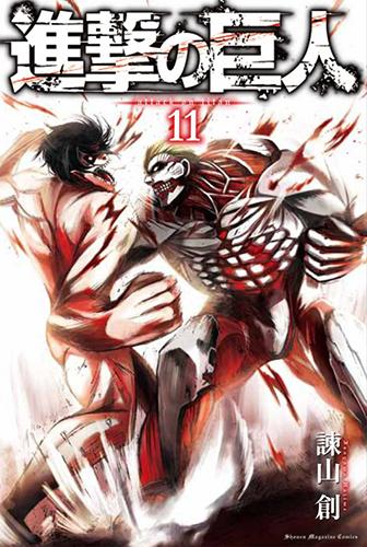 L'aspect graphique, le dessin d'Hajime Isayama. Mauvais ou pas tant que ça ? Shingeki-no-Kyojin-11-manga