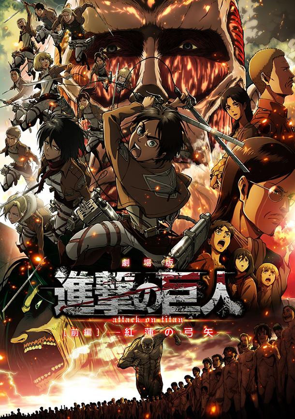 Films d'animation SnK Shingeki-no-Kyojin-Zenpen