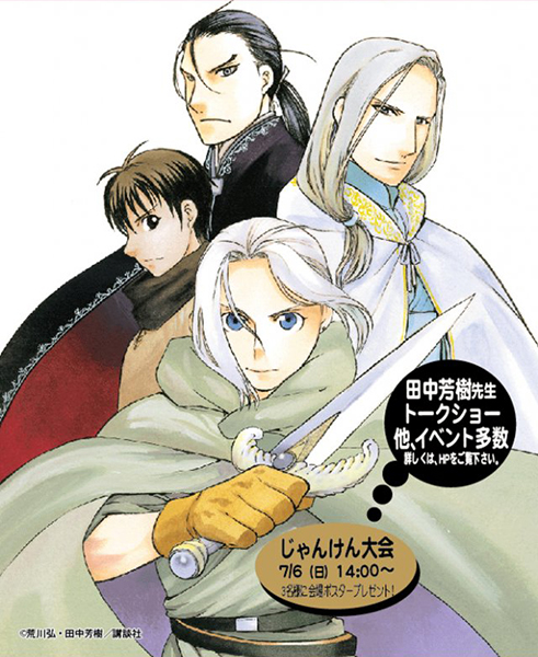 [NEWS] Le manga Arslan Senki adapté en anime ! Arslan_senki_expo