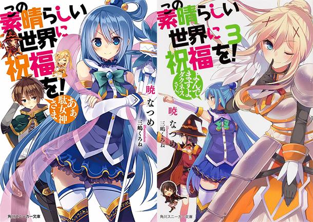 kono suba - [LN/MANGA/ANIME] Kono Subarashii Sekai ni Shukufuku wo ! (KonoSuba) Kono-Subarashii-Sekai-ni-Shukufuku-wo-tomes-roman-01