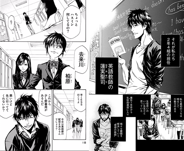 Lesson of the Evil Lesson-of-the-Evil-manga-extrait-007