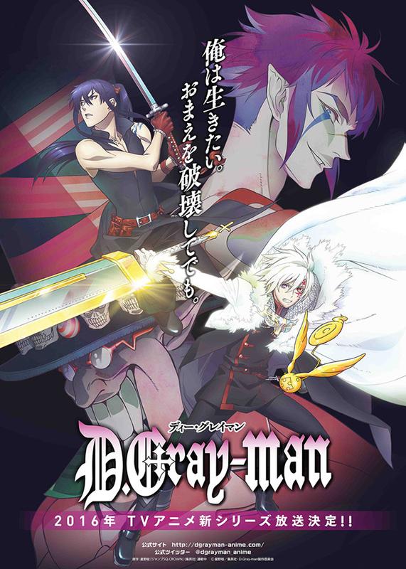 [ANNONCE] Le manga D.Gray-man de nouveau adapté en animé Dgrayman_visual