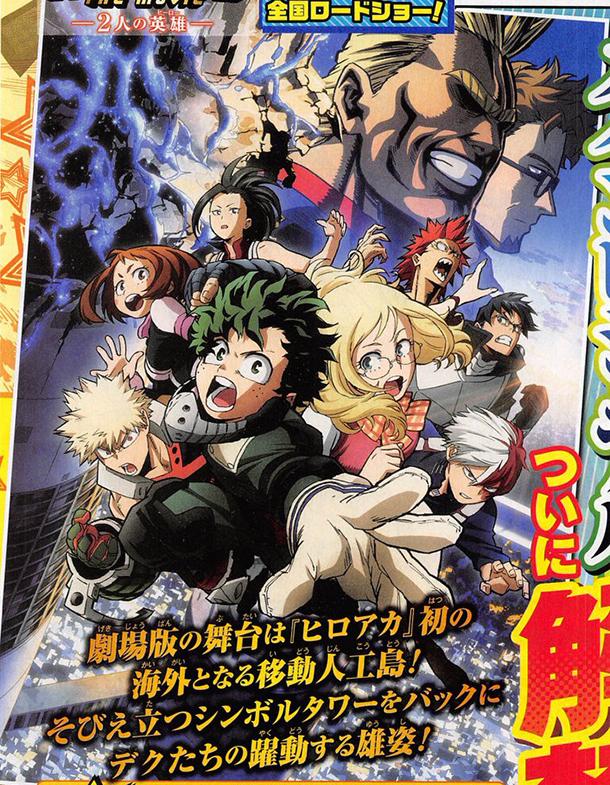 émue - [MANGA/ANIME] My Hero Academia (Boku no Hero Academia) ~ - Page 3 My-Hero-Academia-THE-MOVIE-Futari-no-Hero-Visual-Art-SD