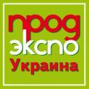 ПРОД ЭКСПО УКРАИНА 2011 82403