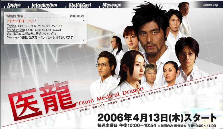 [MANGA] Iryuu - Team Medical Dragon Iryuteammedicaldragon
