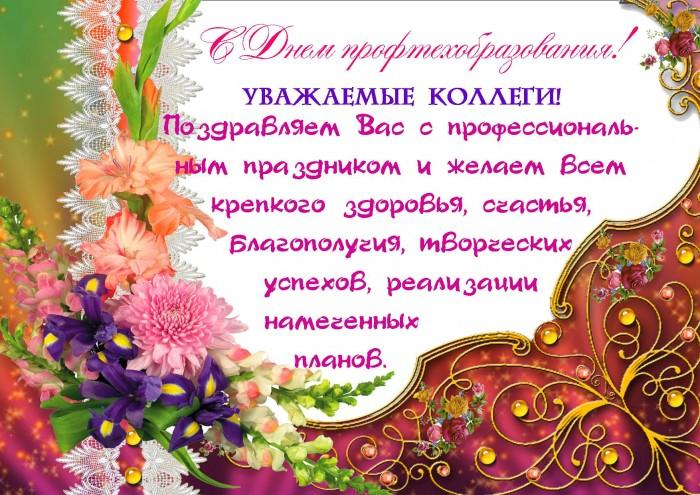 2 октября - день профтехобразования! Page_sderterderdswessssss_w700_h495