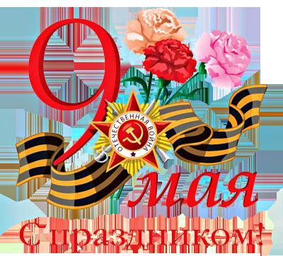 Поздравления с праздниками Prazdni9may