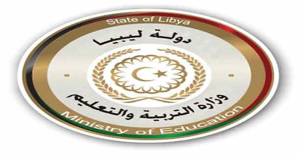 انطلاق امتحانات الشهادة الثانوية بليبيا غداً Photoltrqmbbj5o